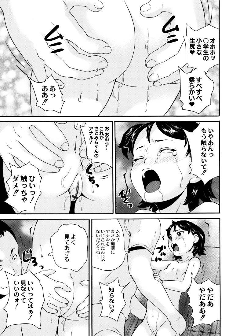 女子小学生 高学年 性欲 エロ同人誌情報館023