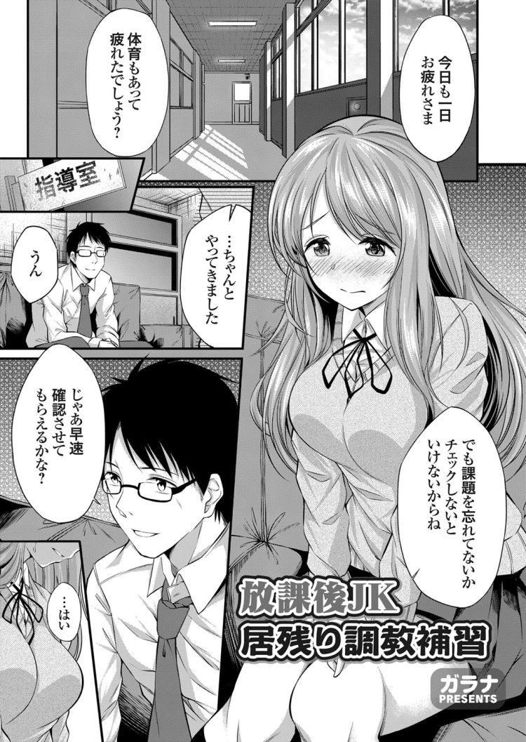 女子校生せっくす漫画 エロ同人誌情報館001
