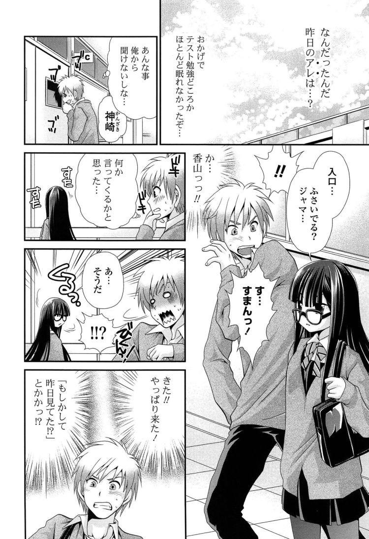 おナニ- 美少女はげしい エロ同人誌情報館002
