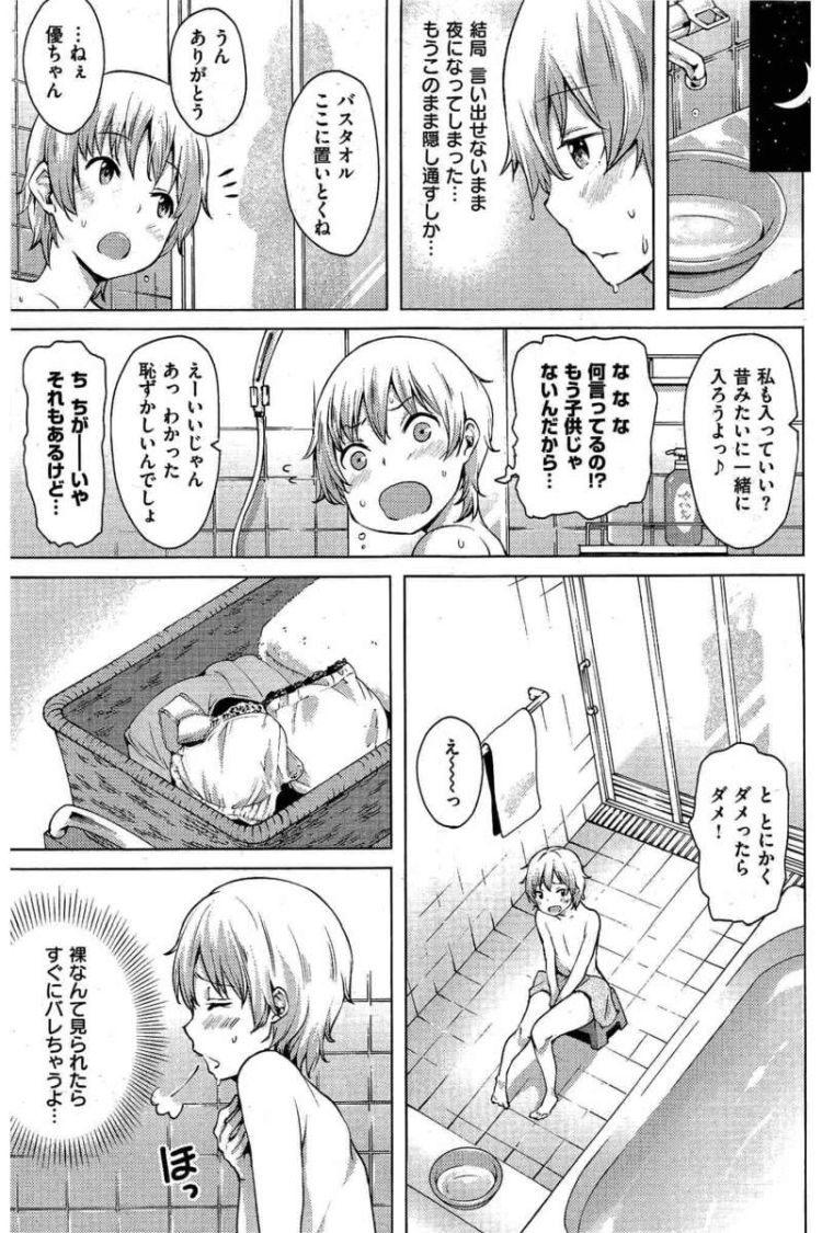 女のコのココロ 漫画 エロ同人誌情報館003