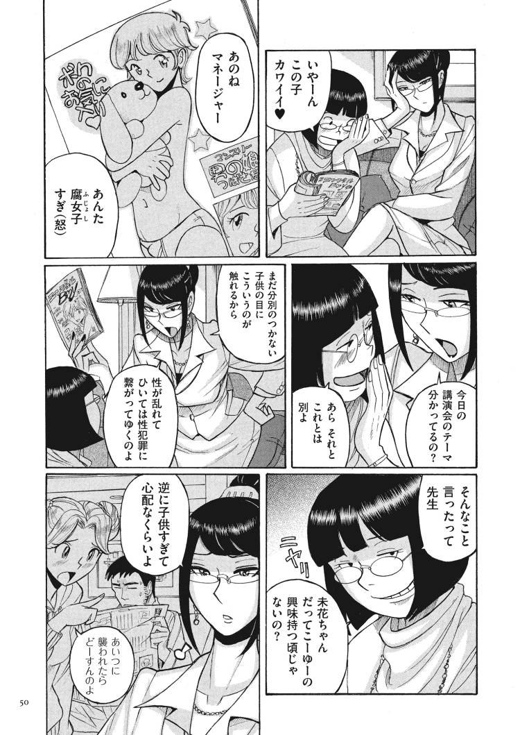 おナニ ー女 エロ同人誌情報館002