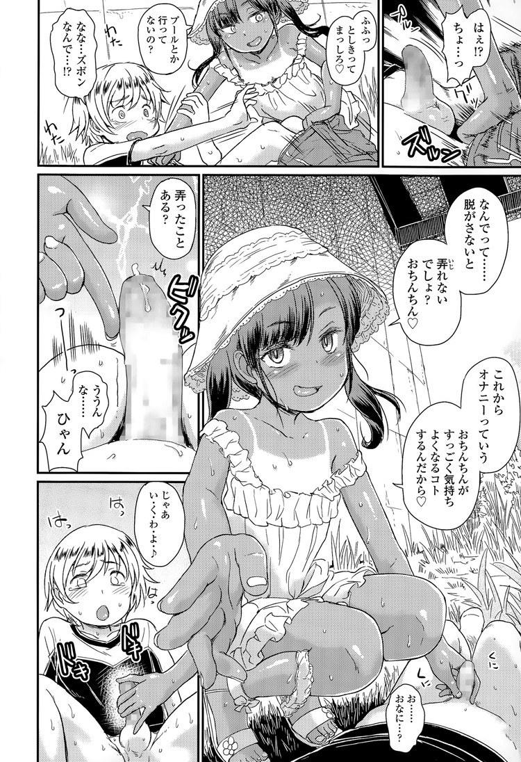 見せ合いっこ 漫画 エロ同人誌情報館006