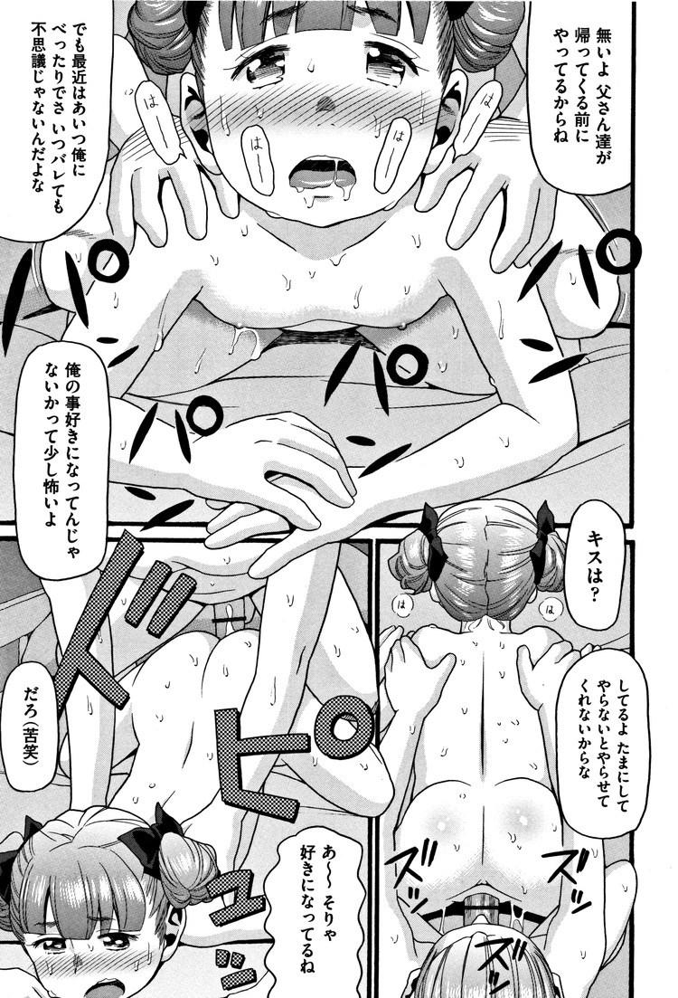 修学旅行で盛り上がる遊び エロ同人誌情報館011