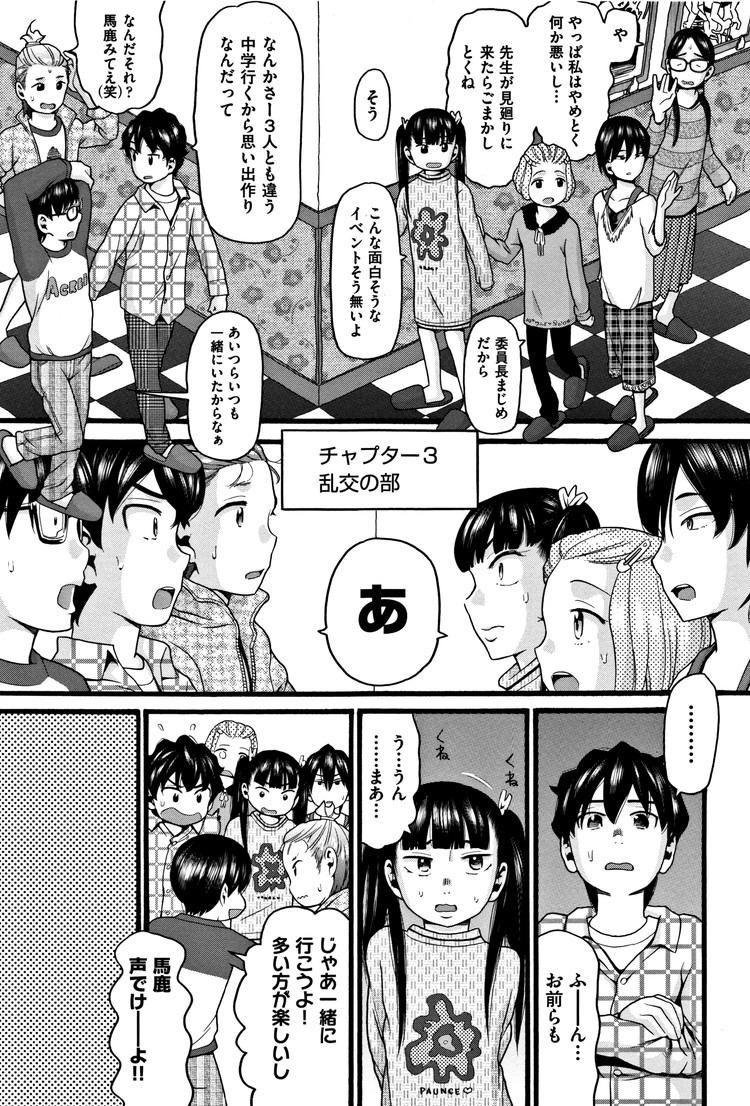 修学旅行で盛り上がる遊び エロ同人誌情報館013