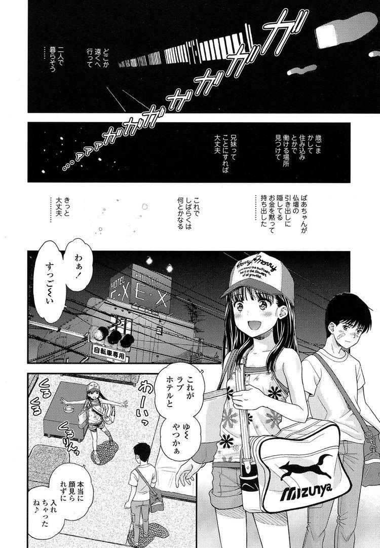 js漫画 お兄ちゃん エロ同人誌情報館010