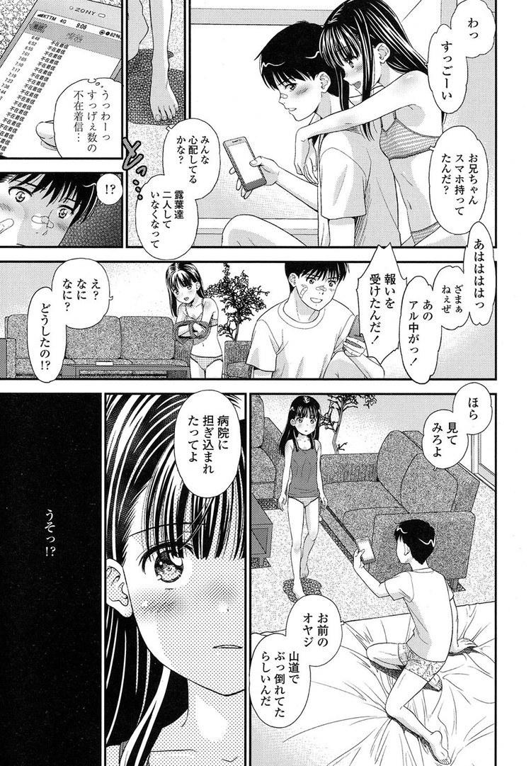 js漫画 お兄ちゃん エロ同人誌情報館025