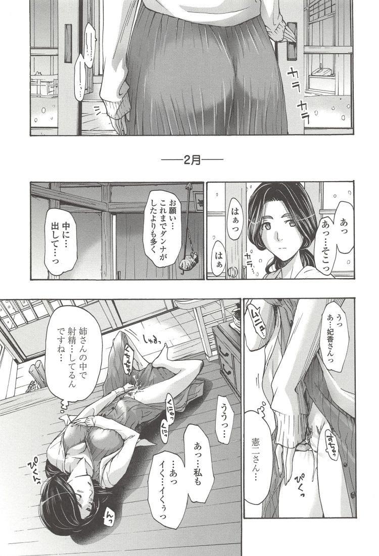 姉妹丼 体験 エロ同人誌情報館001