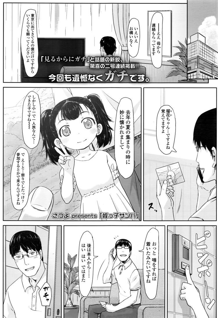 炉利 裏物 漫画 エロ同人誌情報館001