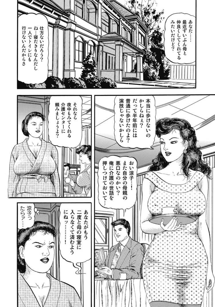 おばさんの小陰唇 エロ同人誌情報館004