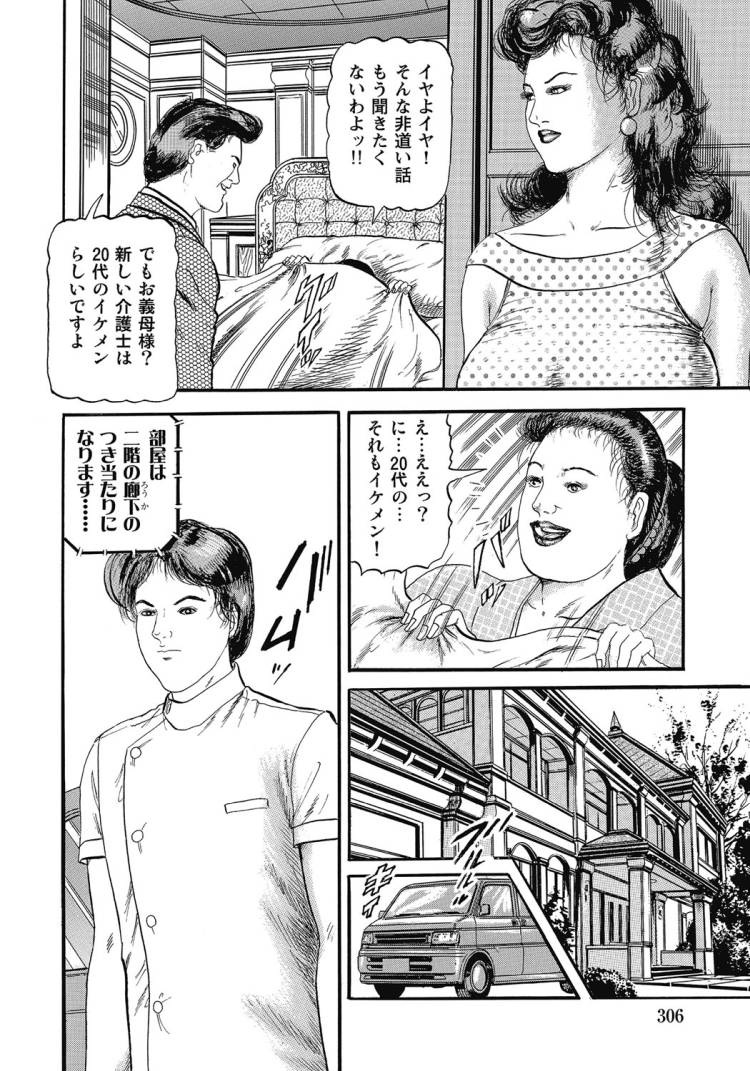 おばさんの小陰唇 エロ同人誌情報館006