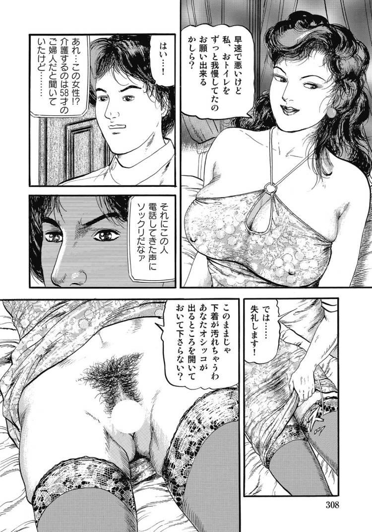 おばさんの小陰唇 エロ同人誌情報館008