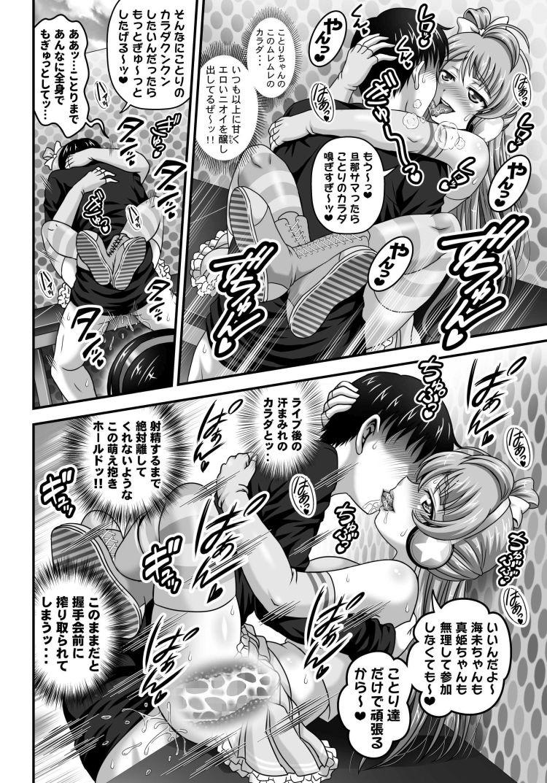 催眠 漫画 エロ同人誌情報館015
