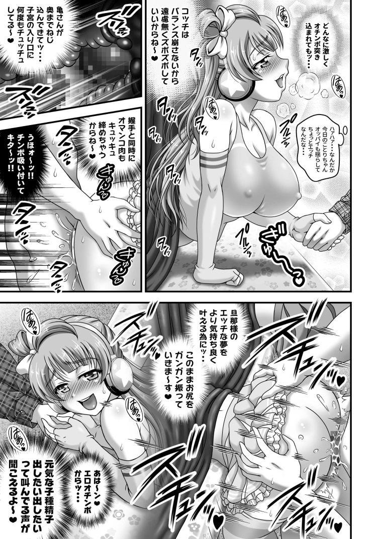 催眠 漫画 エロ同人誌情報館022
