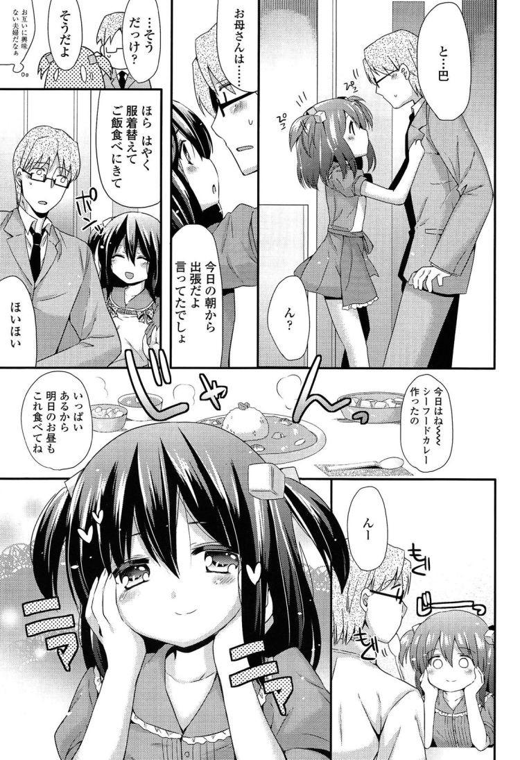 父娘 近親 漫画 エロ同人誌情報館003