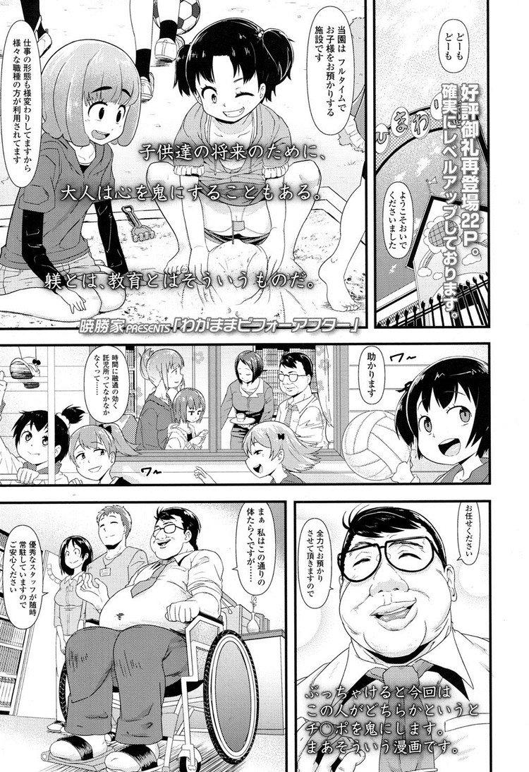 催眠術師 エロ同人誌情報館001