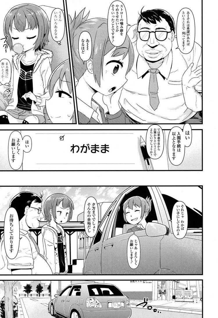 催眠術師 エロ同人誌情報館003