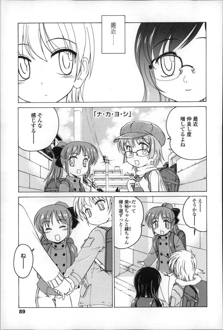 百合漫画えち エロ同人誌情報館001