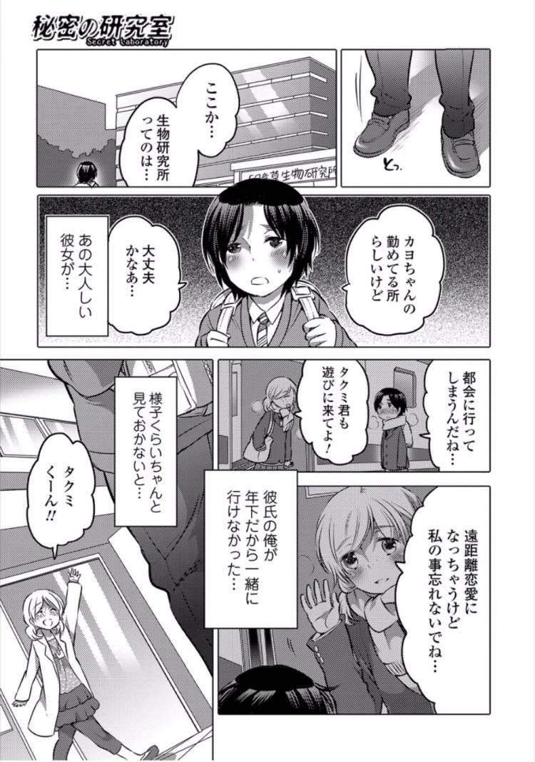 スカトロ 食糞ブログ エロ同人誌情報館001