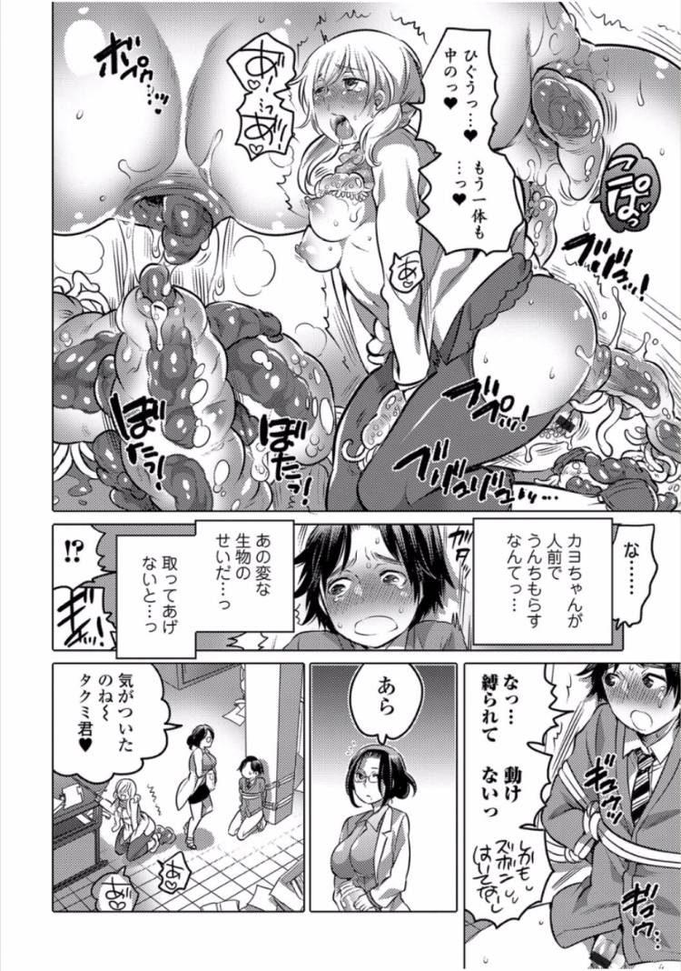 スカトロ 食糞ブログ エロ同人誌情報館006