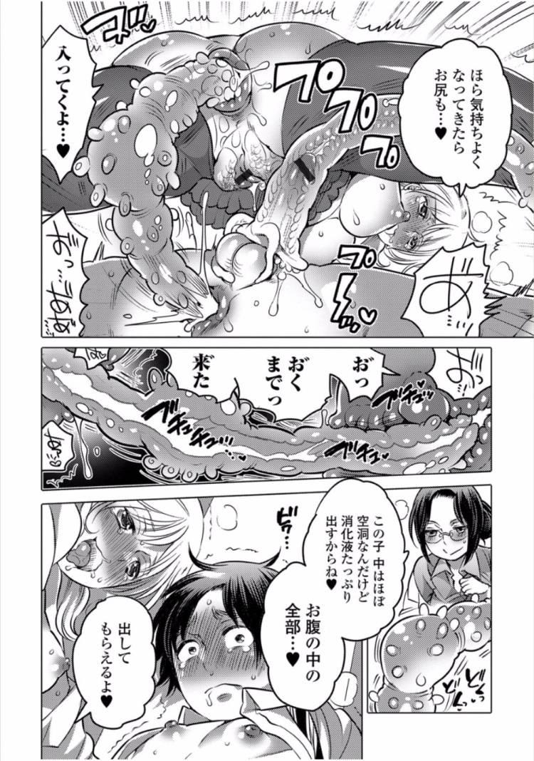 スカトロ 食糞ブログ エロ同人誌情報館014