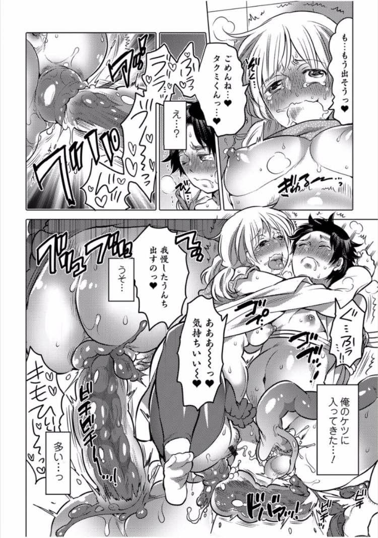 スカトロ 食糞ブログ エロ同人誌情報館016
