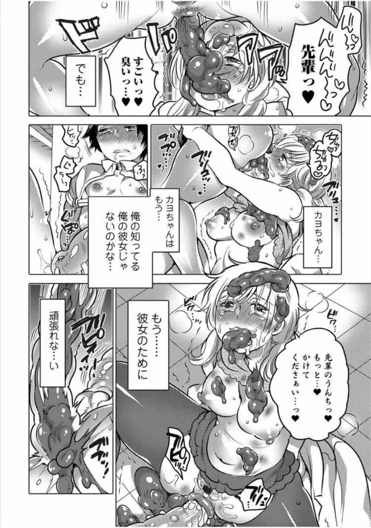 スカトロ 食糞ブログ エロ同人誌情報館018