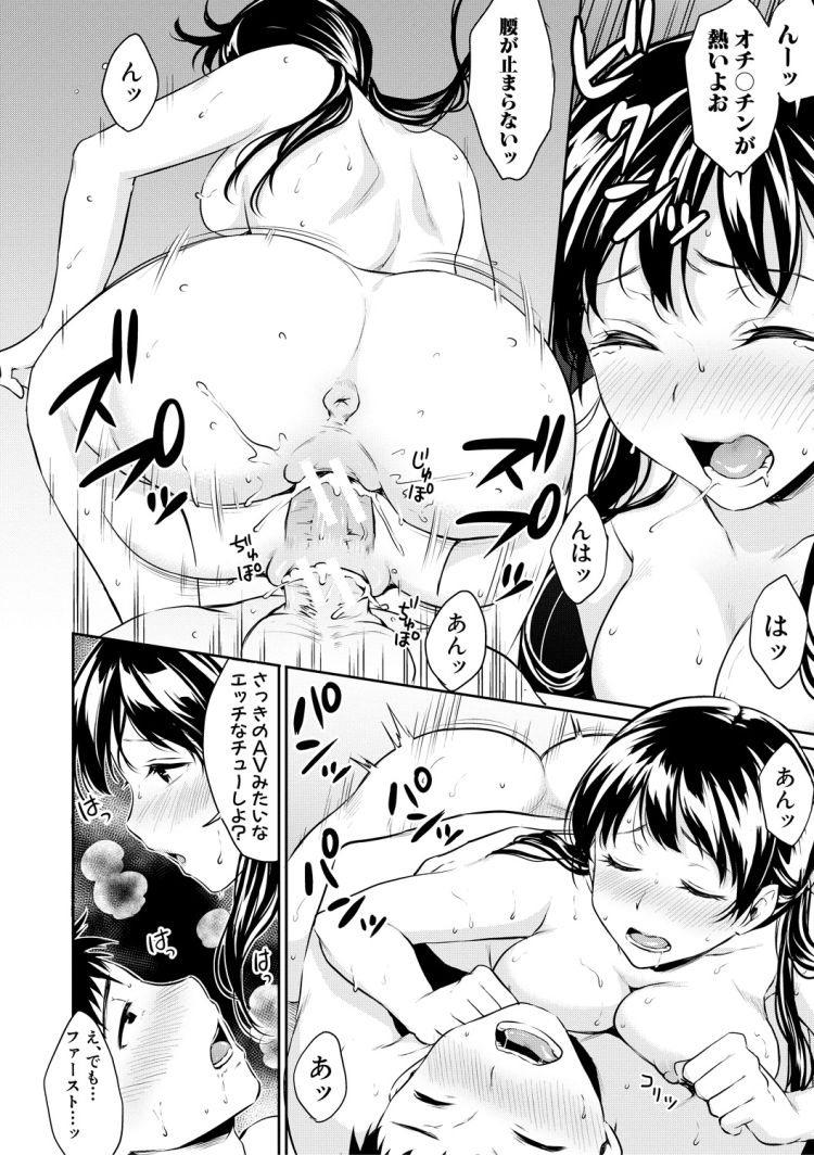 幼馴染 漫画 おすすめ エロ同人誌情報館018