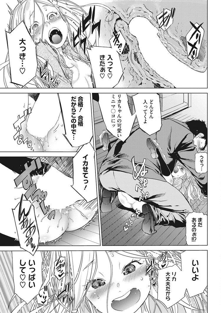 jkスカートの中 エロ同人誌情報館015