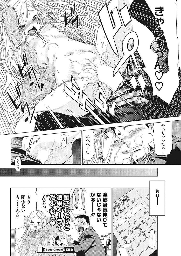 jkスカートの中 エロ同人誌情報館018
