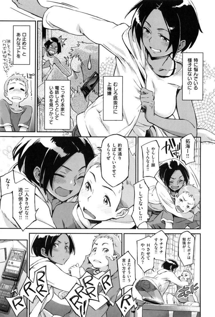 がさつな女の特徴 エロ同人誌情報館003