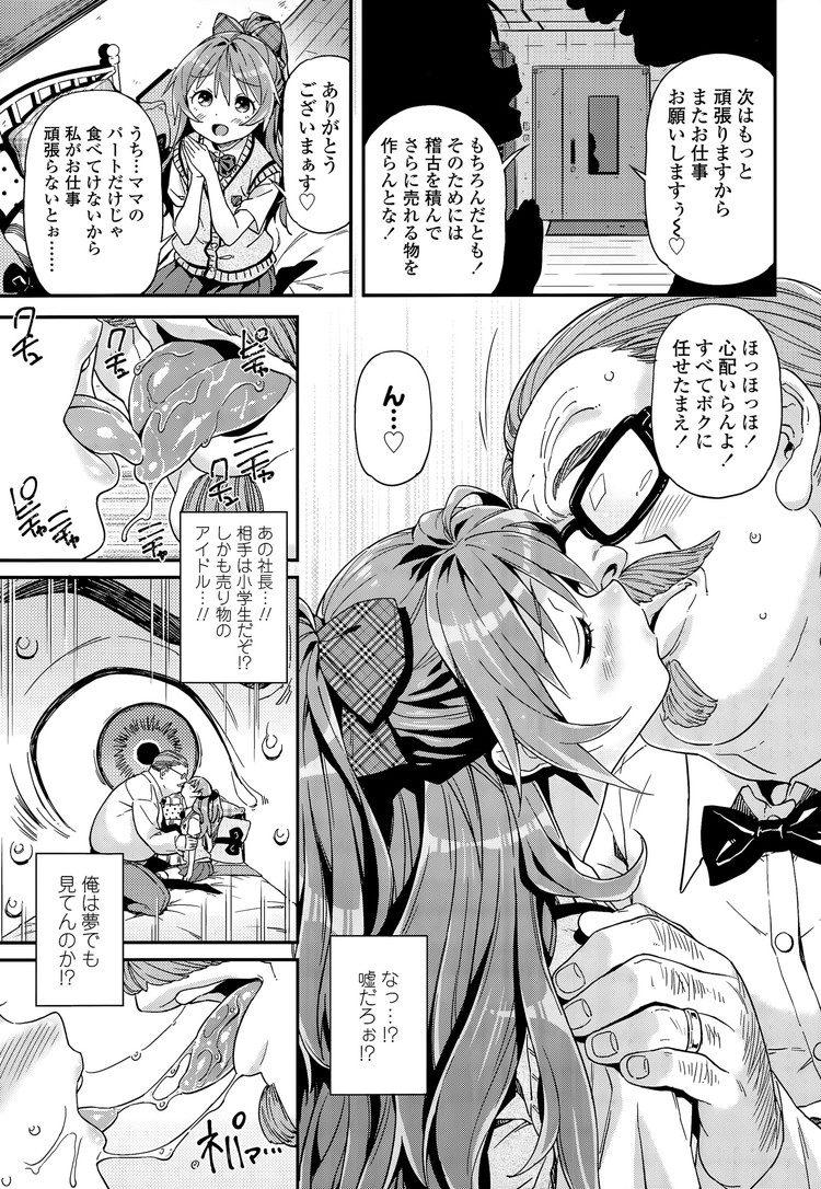 ジュニアアイドイル u-15 すじ エロ同人誌情報館005