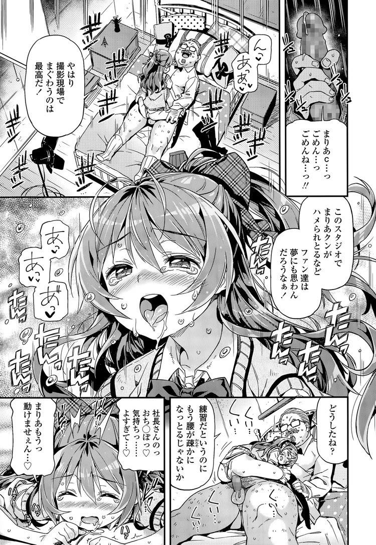 ジュニアアイドイル u-15 すじ エロ同人誌情報館013