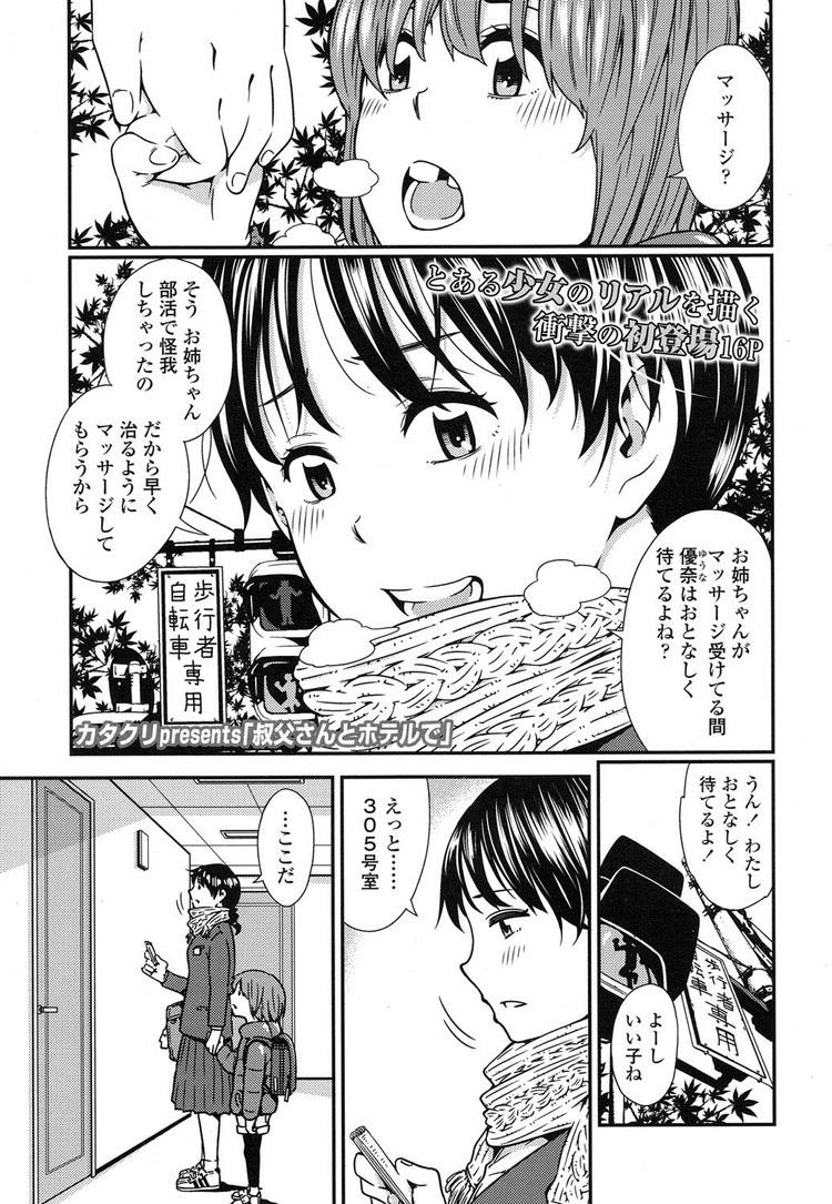 円光 中学 無料 清楚 エロ同人誌情報館001