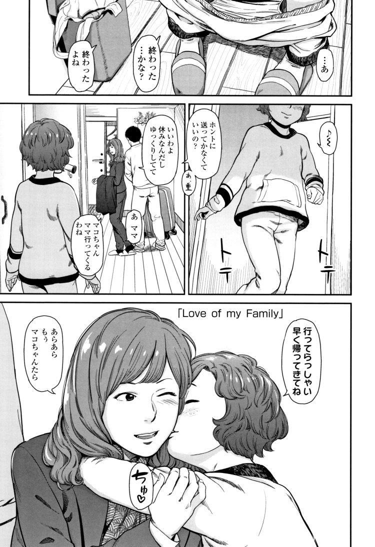 娘との交わり体験談 エロ同人誌情報館001