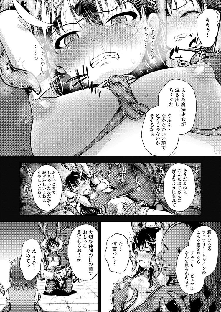 触手 らめぇ 漫画 エロ同人誌情報館012