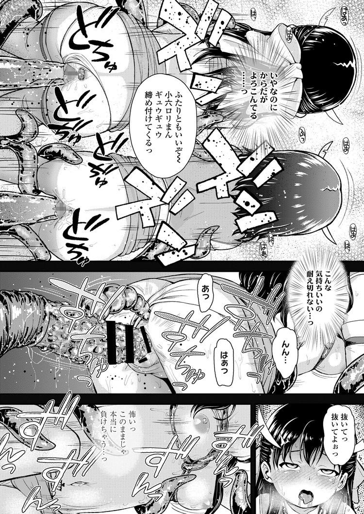 触手 らめぇ 漫画 エロ同人誌情報館020