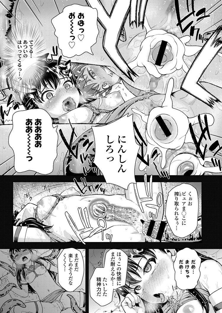 触手 らめぇ 漫画 エロ同人誌情報館023