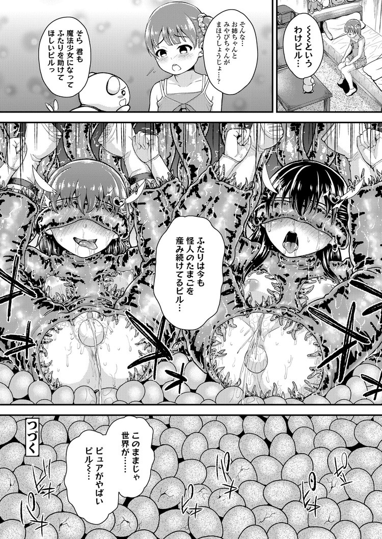 触手 らめぇ 漫画 エロ同人誌情報館026