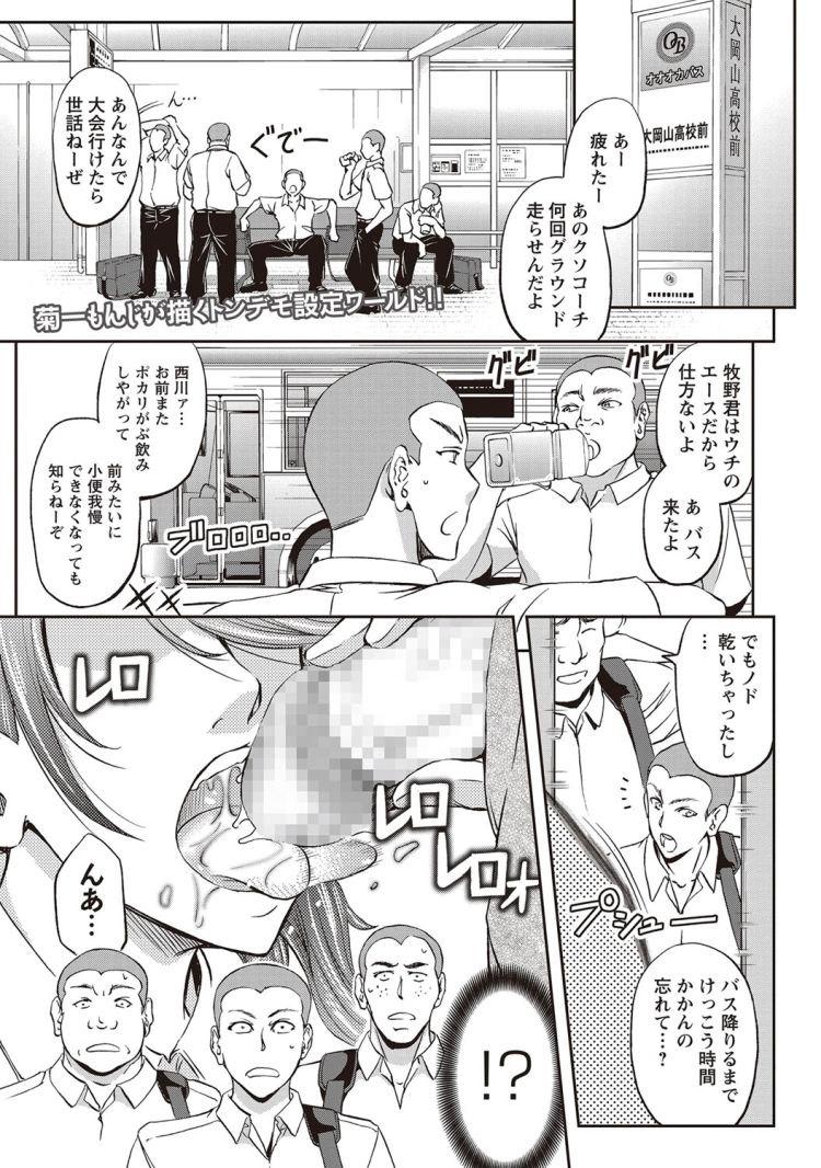 肉便器 漫画 エロ同人誌情報館001
