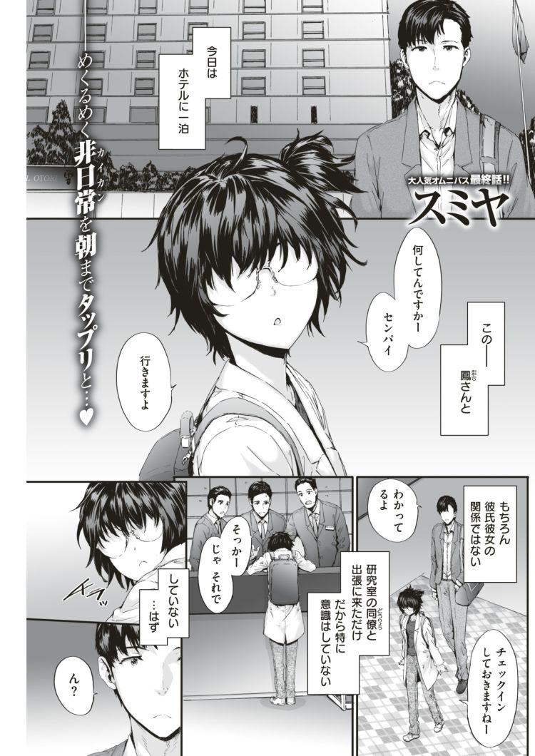 ビジホ 彼女 エロ同人誌情報館001