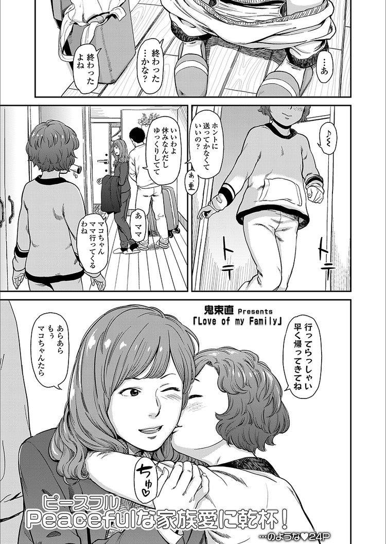 父娘 近親 漫画 エロ同人誌情報館001