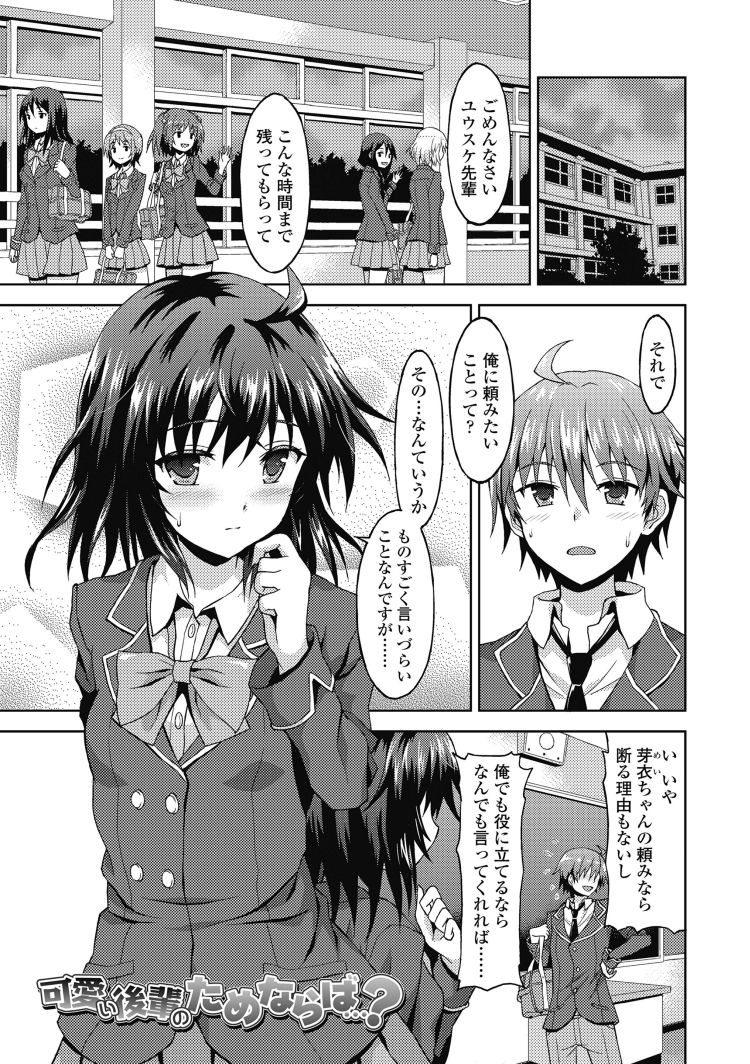 女装 強制 スカート ブラ 漫画 エロ同人誌情報館001
