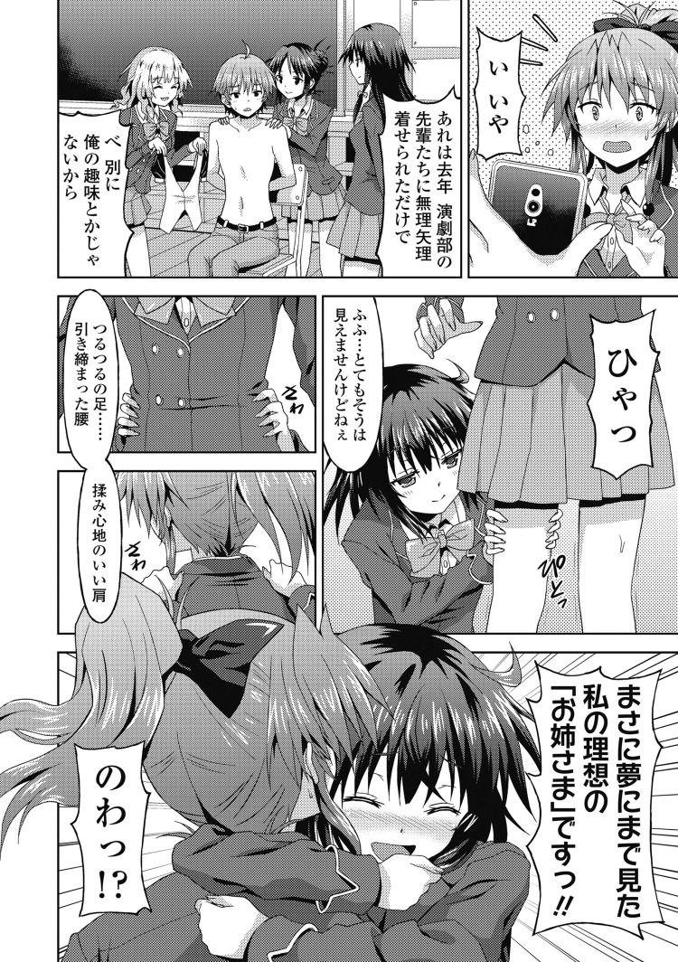 女装 強制 スカート ブラ 漫画 エロ同人誌情報館004