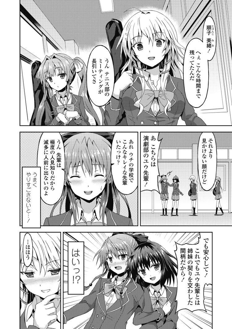 女装 強制 スカート ブラ 漫画 エロ同人誌情報館006