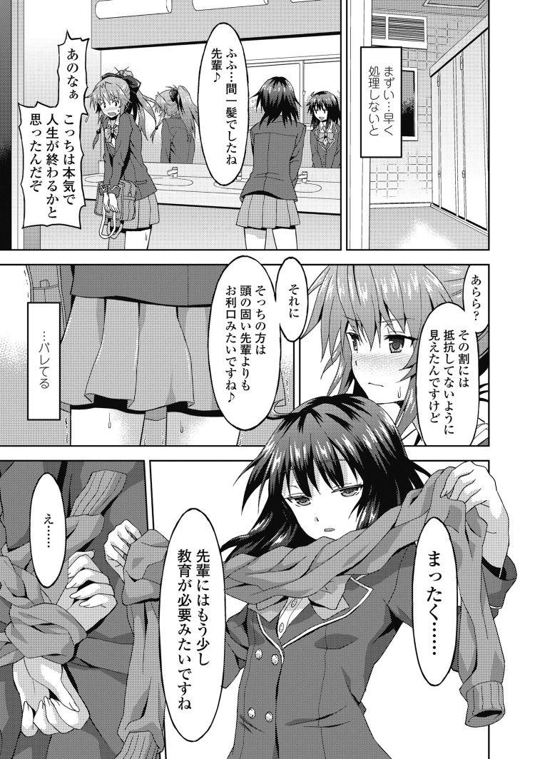 女装 強制 スカート ブラ 漫画 エロ同人誌情報館011