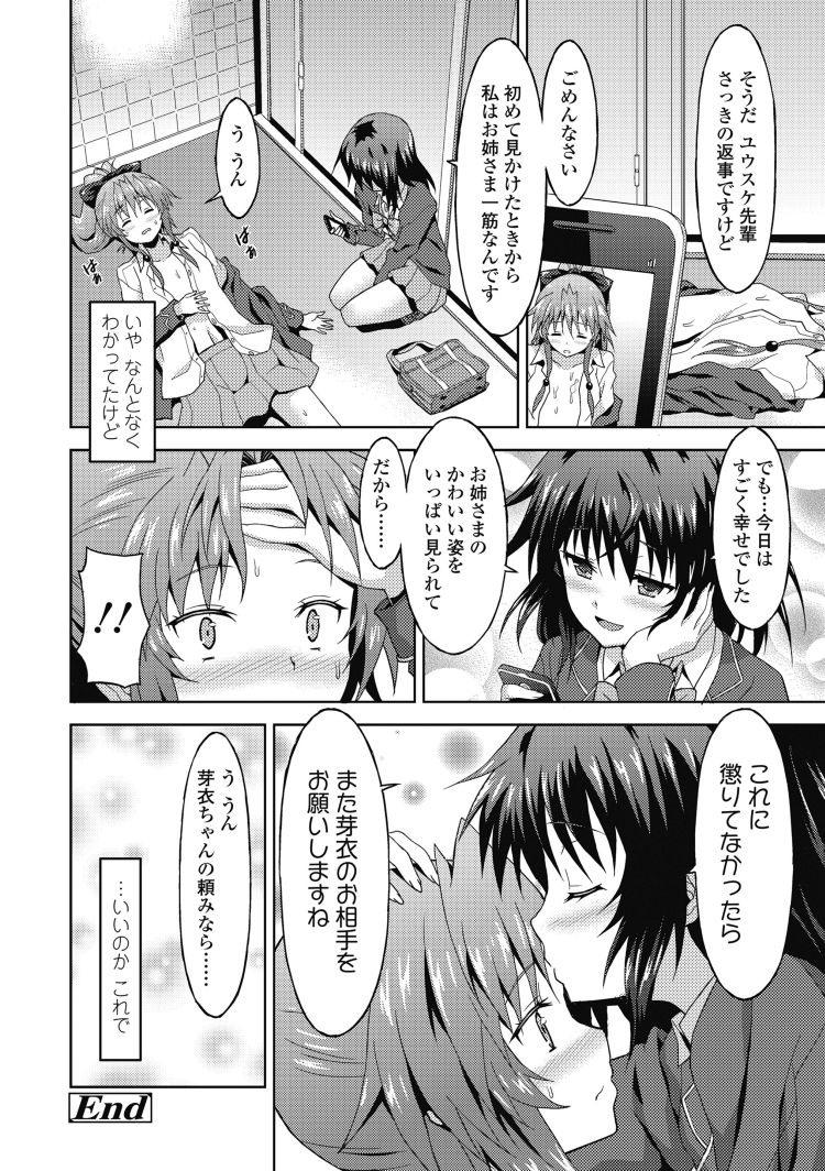 女装 強制 スカート ブラ 漫画 エロ同人誌情報館022