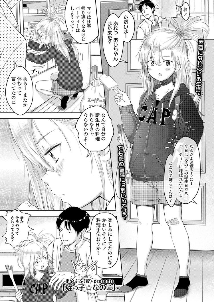 ツンデレ女子 エロ同人誌情報館001