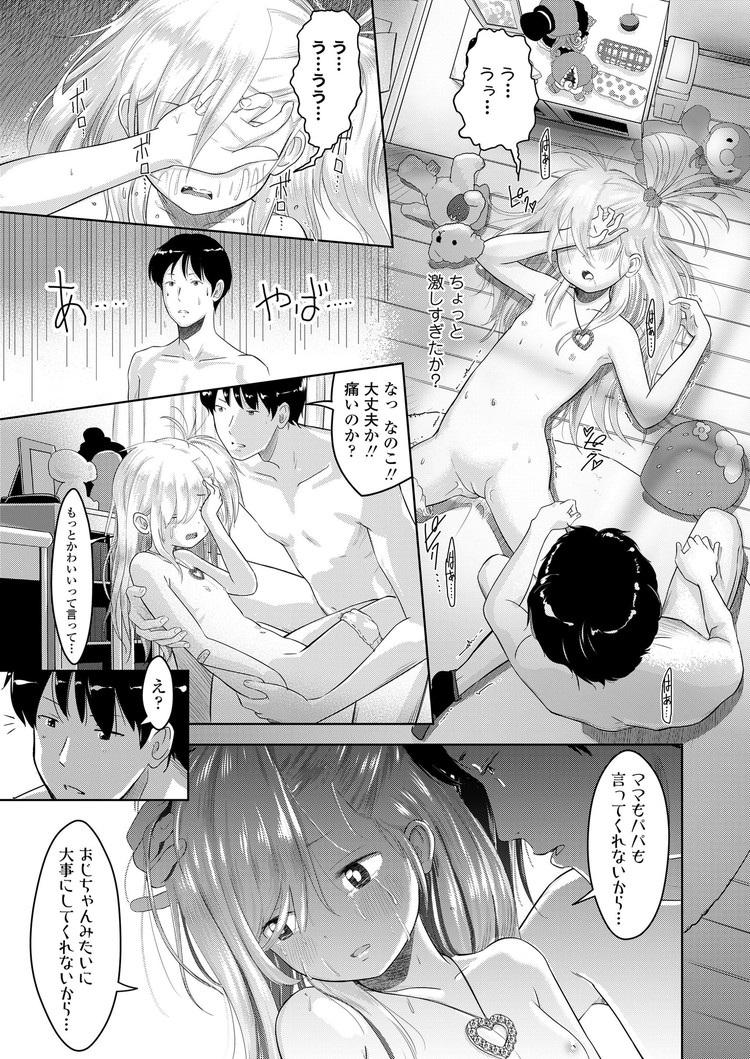 ツンデレ女子 エロ同人誌情報館017