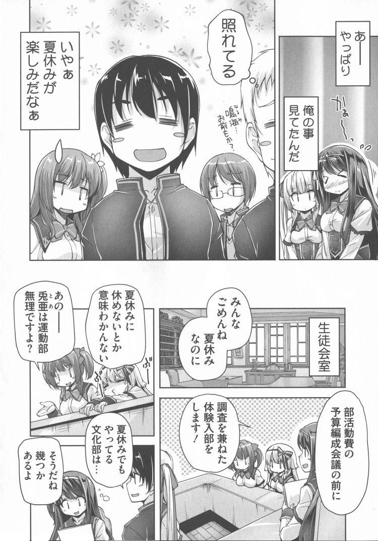 ヤキモチ焼きの女 エロ同人誌情報館002