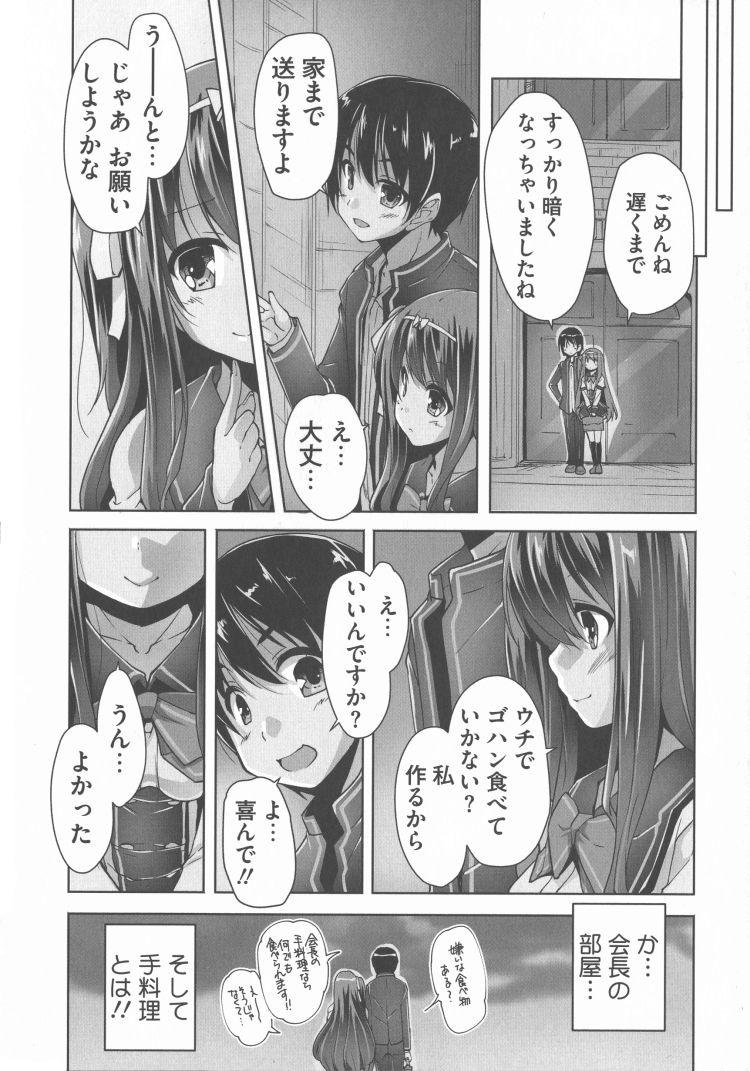 ヤキモチ焼きの女 エロ同人誌情報館008